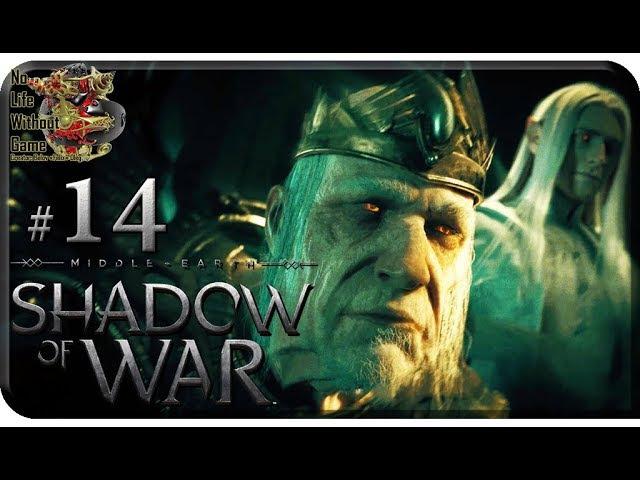 Middle-Earth: Shadow of War[14] - Башня чародейства (Прохождение на русском(Без комментариев))