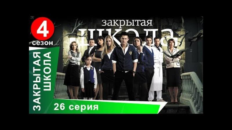 Закрытая школа - Закрытая школа. Фильм. 26 серия 4 сезон. Молодежный мистический триллер