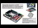 Народний среднячок за 250$, Intel XeoN E5-26xx, X79 LGA2011. Битва за многопоток и рендеринг