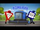 Мультики про машинки - КОМБАЙН - Бэйби Бип - Развивающие мультфильмы