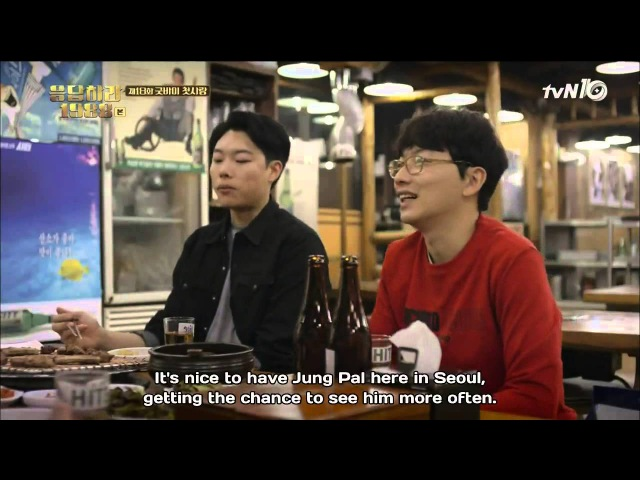 Reply 1988 Ep 18 Long time, Sung Soo Yeon! ENG