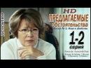 ᴴᴰ Предлагаемые обстоятельства Игра в убийство 1-2 серия Детектив-фильм №1
