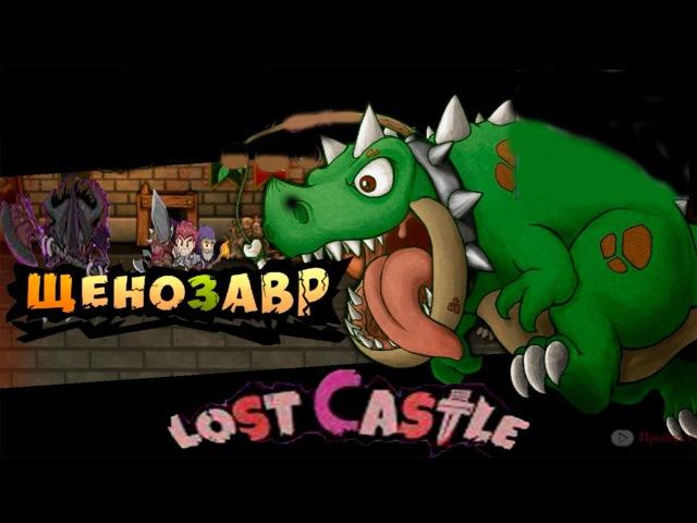 Lost castle-динофроз (или неожиданная оплошность)