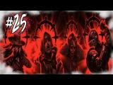 Kuplinov Play, The BrainDit, Jove и Ronik_Enable против Некроманта - Darkest Dungeon #25