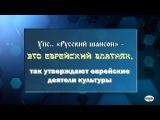 Упс...   Русский шансон  - это еврейский блатняк, так утверждают еврейские деяте ...