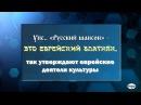 Упс Русский шансон это еврейский блатняк так утверждают еврейские деяте