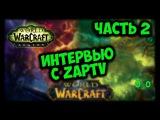 Интервью c ZapTV(Часть 2)