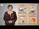 Русский 6 класс Соединительные гласные О и Е в сложных словах