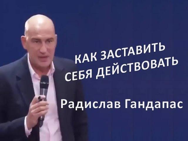 Как заставить себя действовать. Радислав Гандапас