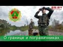 Владимир Моисеенко о границе и пограничниках