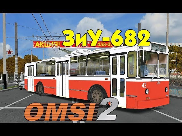 Троллейбус ЗиУ-682 для OMSI 2