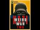 Нацистские тайны Второй мировой 2 серия Гитлеровские безумцы