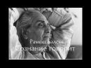 Космический сон Божественная игра Балсекар Рамеш Сознание говорит