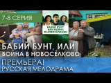 Бабий бунт, или война в Новосёлково. 7-8 серия (Премьера 2017). Мелодрама, комедия @ Ки...