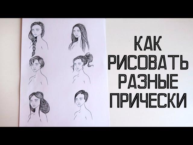 КАК НАРИСОВАТЬ ВОЛОСЫ? ✎ Урок Рисования - Прически ✎ ОСНОВНЫЕ ОШИБКИ ✎ Мария Пономарева