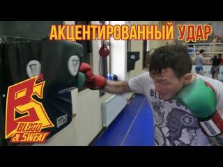 Как поставить акцентированный удар - тренировка, упражнения на силу удара.Техни ...