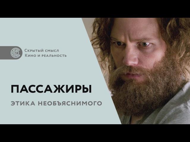 «Пассажиры» (2016). Философский комментарий к фильму. Этика необъяснимого