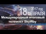 🎥 Открытый международный итоговый телемост SkyWay Capital 18 февраля 2017 года