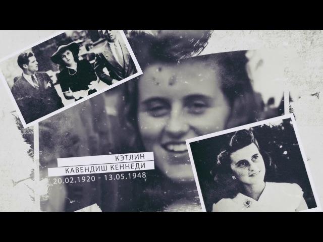 РОДОВЫЕ ПРОКЛЯТИЯ - МИФ ИЛИ РЕАЛЬНОСТЬ | История Клана Кеннеди
