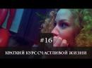 Краткий Курс Счастливой Жизни. 16 серия. Сериал