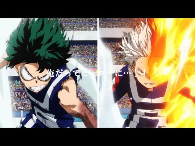 【MAD】雄英体育祭 - タカイトコロ -【僕のヒーローアカデミア2期】