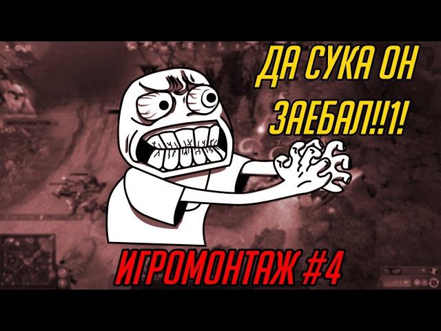 ДА СУКА ОН ЗАЕБАЛ (Игромонтаж4)