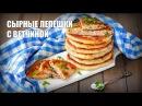 Сырные лепешки с ветчиной видео рецепт