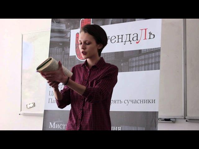 Олена Герасим'юк Так щоночі голосять заховані в хащі постаті Волинські Новини