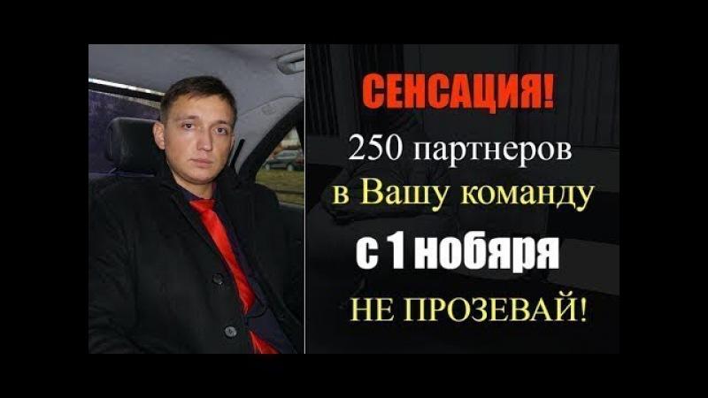 ❗️СЕНСАЦИЯ❗️ 250 ПАРТНЕРОВ В ВАШУ КОМАНДУ elysium company alphacash