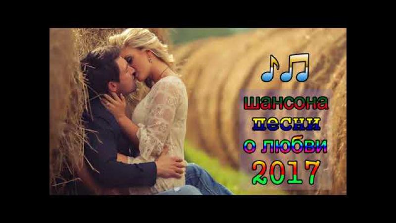 Вот это песни о любви красивые 2017 💗 Только Ты и Я Рай там где ты 💗 20 клипов о сч