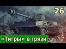 «Тигры» в грязи. Воспоминания немецкого танкиста. Аудиокнига (26 часть)