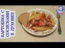 Картофель с сосисками в духовке! Блюда из картошки и сосисок! ВКУСНЯШКА