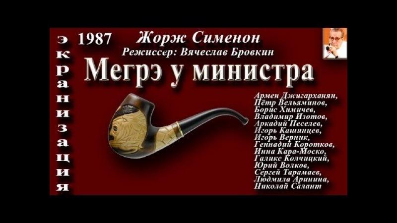 Мегрэ у министра. По роману Жоржа Сименона (1987)