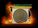 Ценные и дорогие монеты СССР 10 копеек 1958 год нумизматика / Rare coin 10 kopecks 1958 USSR