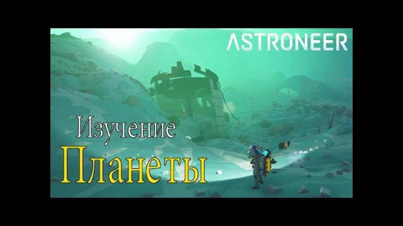 Astroneer - Изучение Планеты!