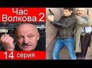 Час Волкова 2 сезон 14 серия Тени прошлого