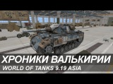 World of Tanks Edelweiss и Nameless