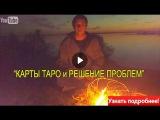 Обучение Таро. Карты Таро онлайн обучение. Бесплатный курс обучения картам Таро.