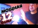 Яркая ! Светодиодная Лампа на 12 Вольт 12 Ватт в палатку