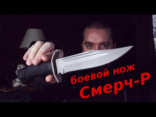Боевой нож СМЕРЧ-Р - грубый, как сама война