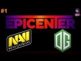 Na'Vi vs OG #1 (bo3) EPICENTER׃ Moscow S2 - 05.06.17