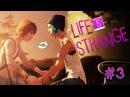 Life Is Strange - Эпизод 1: Хризалида 3 [Финал эпизода]