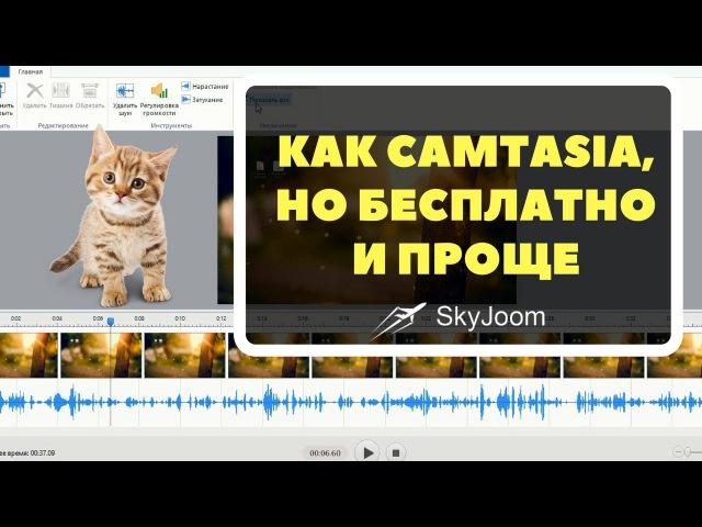Бесплатная программа для записи видео с экрана iSpring Free Cam 8
