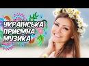 Українські Пісні Збірка Приємних Пісень Українська Музика