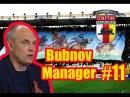 Bubnov Manager 2017 - 11 Зима близко