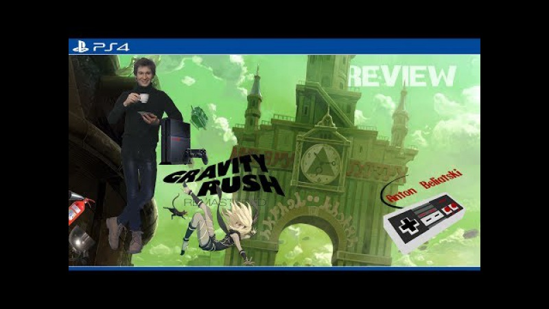 Gravity Rush Remastered - приключения вверх тормашками. Обзор