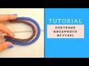 Плетение простого жгута из бисера Tutorial beadwork rope 1