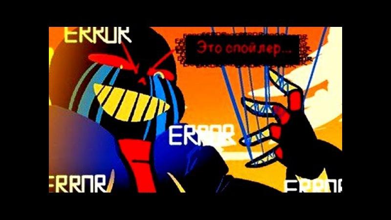 Андертейл - Перемирие | Undertale - The Truce | комикс (продолжение 2)