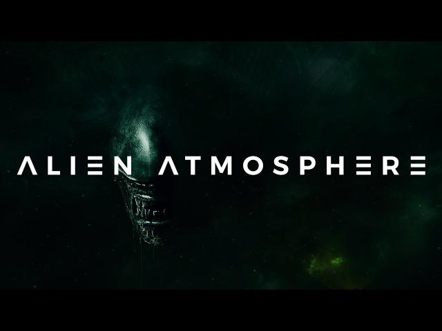 Чужой Атмосфера / Alien Atmosphere