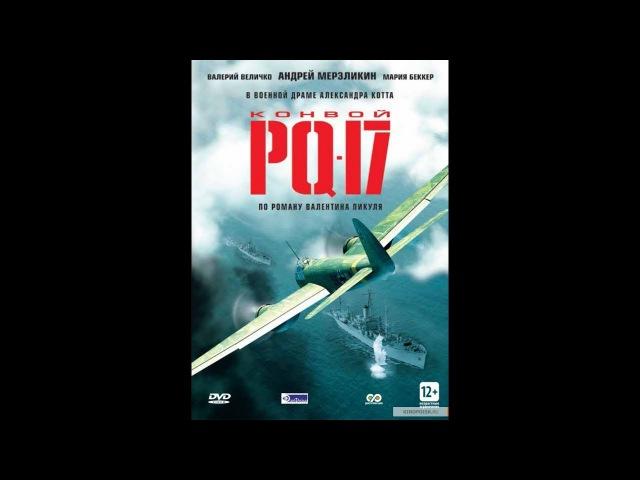 Конвой PQ-17. сериал. 1 серия (военно-историческая драма)